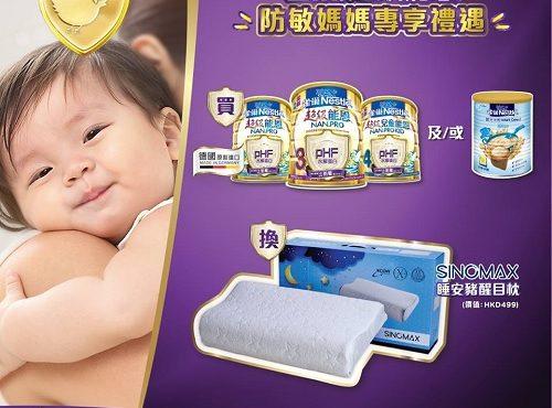 購「雀巢」滿$1,400‧免費換SINOMAX枕頭