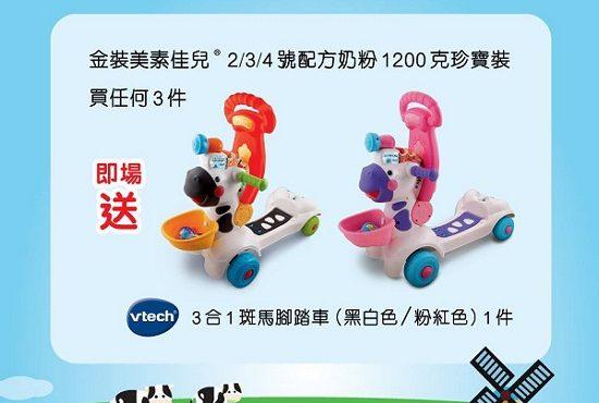 只限3日掃「Friso奶粉」‧送VTech 玩具
