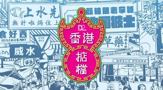 「香港掂檔」夏日嘉年華.玩轉室內外