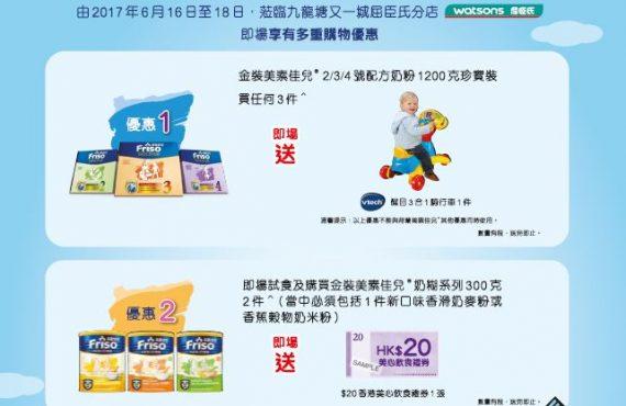 去九龍塘掃Friso‧即送VTech 玩具+餐券