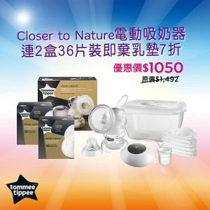Tommee Tippee X AEON‧夏日勁減