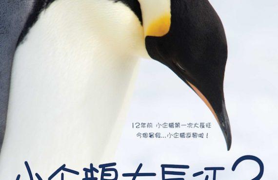 送30張《小企鵝大長征2》戲票.一家暑假免費睇!