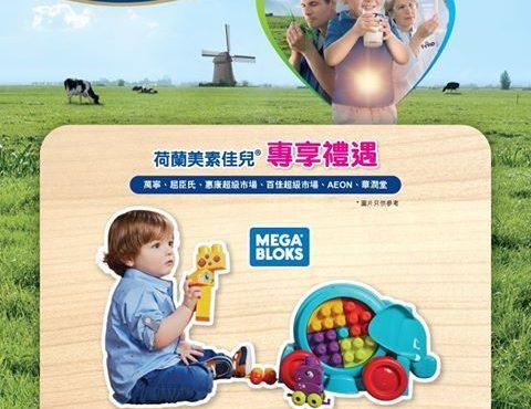 買Friso奶粉·免費換Mega Bloks