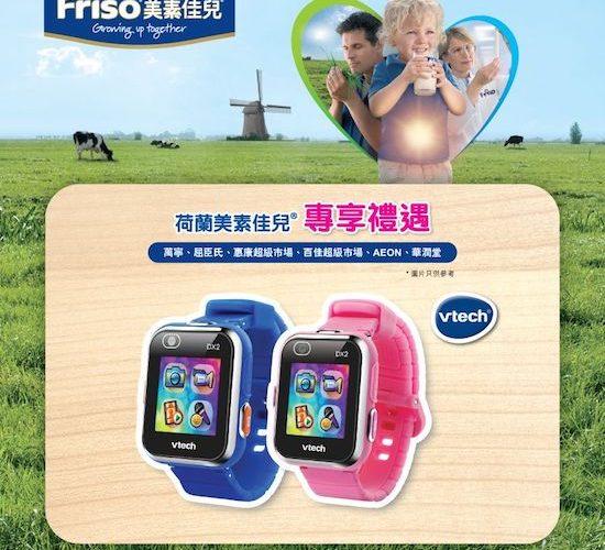 購Friso奶粉送「VTech智能相機學習手錶」
