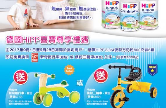 買HiPP配方奶粉>換車車