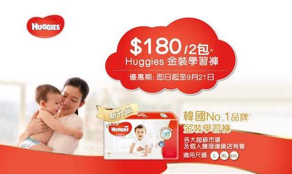 Huggies限時優惠$180/2包・金裝學習褲