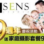 送總值10萬「SENS Studio」家庭攝影套餐.99套免費影