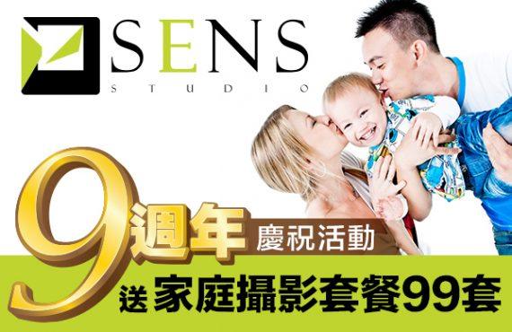 送總值10萬「SENS Studio」家庭攝影套餐