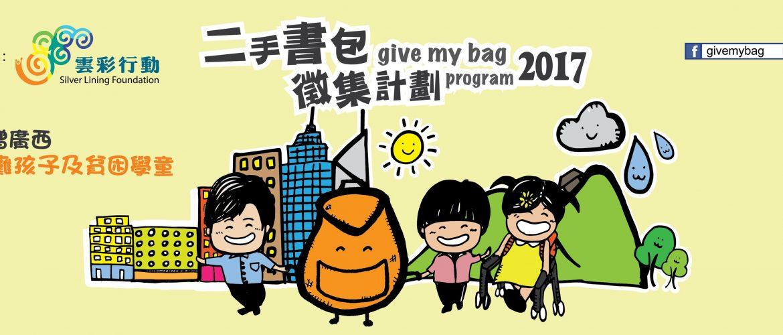 捐贈二手書包.齊學環保與分享