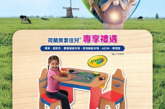 荷蘭美素佳兒 〉免費換Crayola木製創意活動桌椅