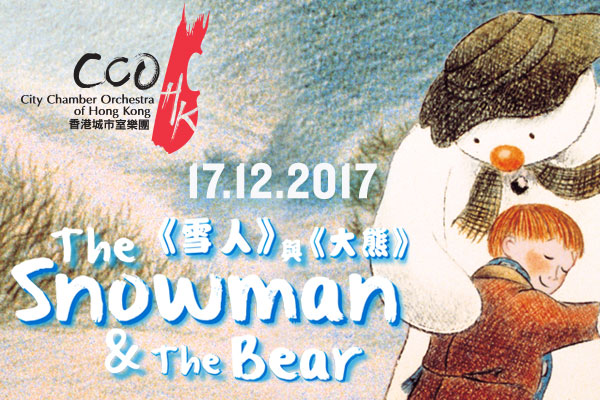 送總值$2,160《The Snowman & The Bear 》動畫音樂會門票.溫暖過聖誕!