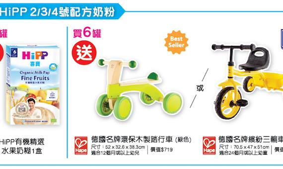 HiPP喜寶 〉送德國名牌Hape環保木製踏行車