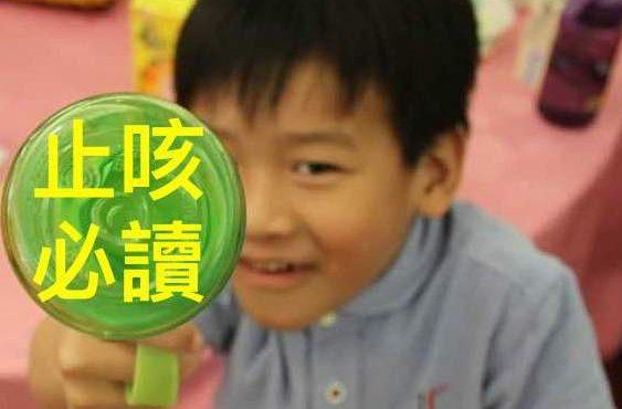 兒童「止咳必讀」. 飲食處方