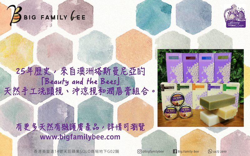 送總值$2,200「Beauty and the Bees」全天然有機產品.來自「澳洲塔斯曼尼亞」