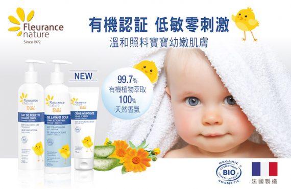 送總值$4,200 Fleurance Nature有機嬰兒護膚系列.法國製造