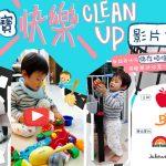 寶寶「 快樂clean up」影片大賽