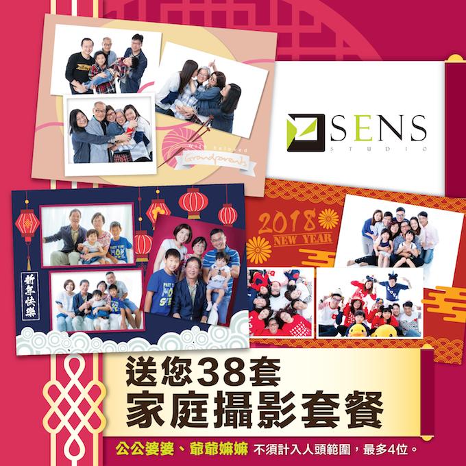 送總值8萬「SENS Studio」家庭攝影套餐.「嫲孫」齊齊影