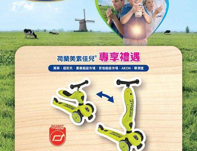 荷蘭美素佳兒®配方奶粉 >免費換平衡滑板車