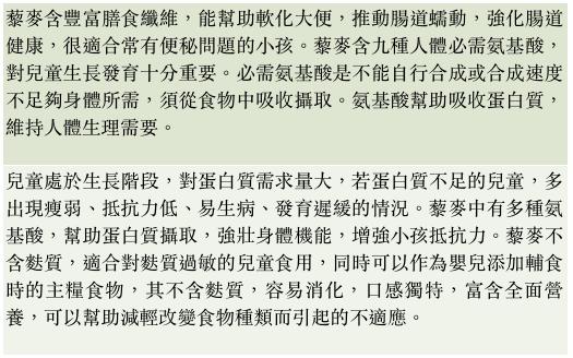 中醫「藜麥」營養食譜.兒童三食