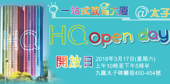 HQ Open Day