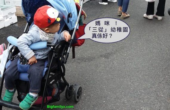 選「三從」幼稚園.對孩子更好?