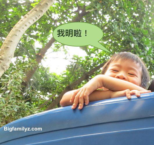 「對話式閱讀」‧ 增孩子語言能力