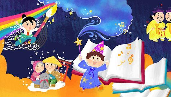 《魔幻法典》兒童音樂劇@國際綜藝合家歡2018