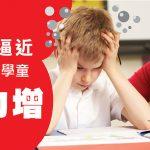 考試逼近.ADHD學童壓力大