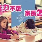 專注力不足 ・家長怎應對