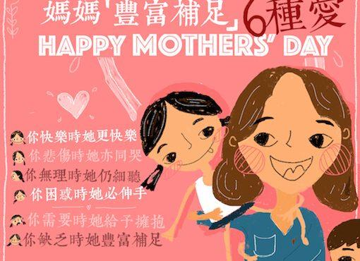 媽媽「豐富補足」* 6 種愛