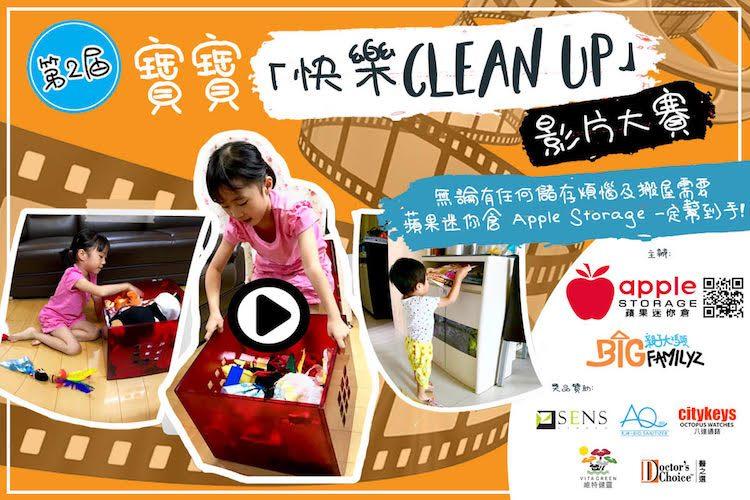 第2屆 寶寶「 快樂clean up」影片大賞