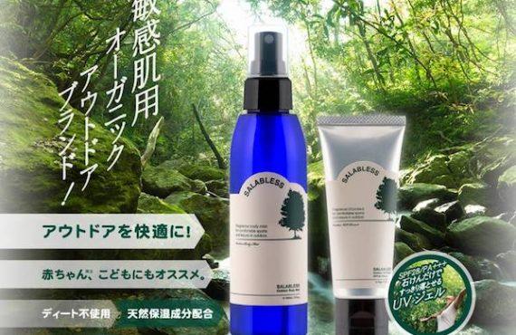 送總值$2,600「Salabless」天然「防蚊防曬」產品.日本製造