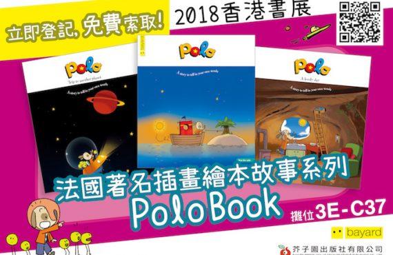香港書展@芥子園出版社 送「法國著名繪本故事Polo Book」