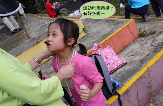 讀幼稚園的終極目標:上名牌小學?