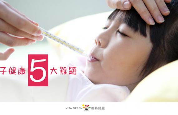 【孩子健康5大難題】維特健靈小兒靈芝蜜 教你強身上學飲食Tips