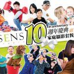送總值超過$60,000 家庭攝影套餐・「SENS Studio」10週年慶典