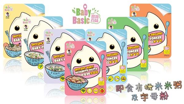 送總值$2,100「Baby Basic寶寶百味」有機食品