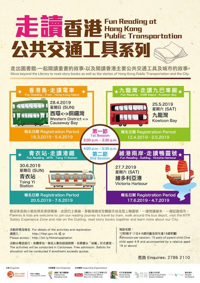 親子走+讀交通工具@香港圖書館