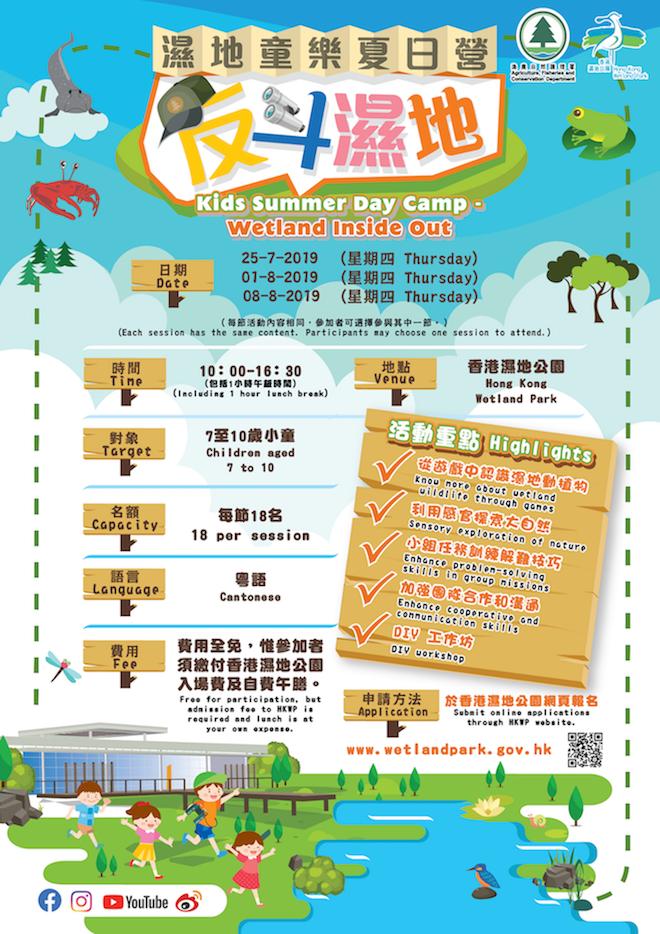 濕地童樂夏日營-反斗濕地@免費