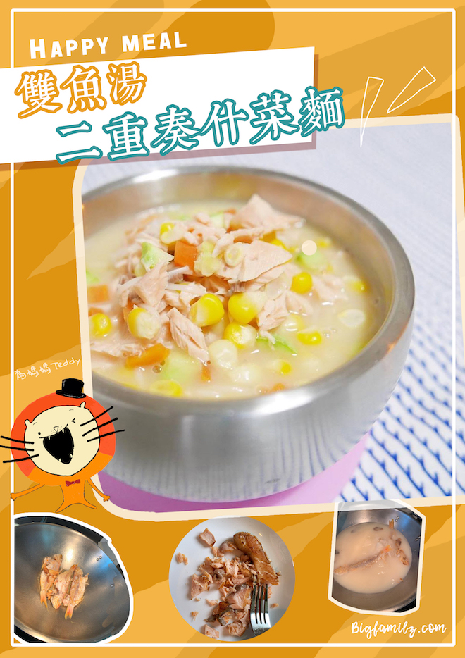 雙魚湯二重奏 什菜麵