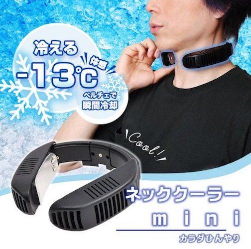 日本「Neck Cooler」.簡約急凍
