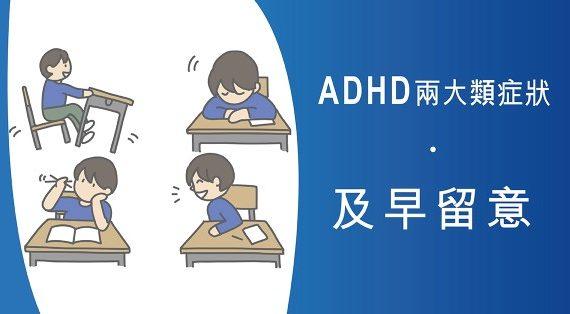 [醫生分享]ADHD兩大類症狀