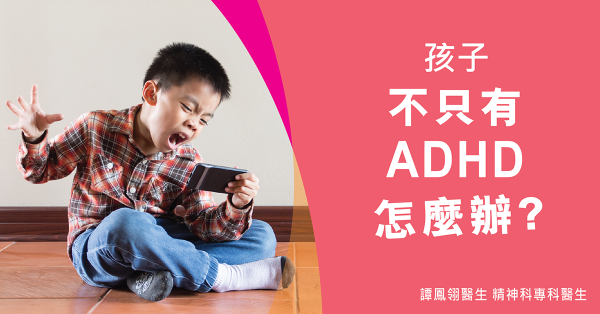 孩子不只有ADHD,怎麼辦?