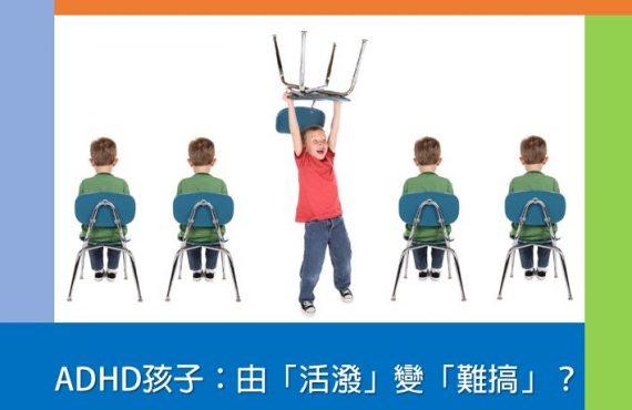 ADHD孩子:由「活潑」變「難搞」?