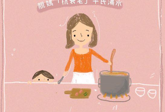 靚媽「抗衰老」平民湯水‧必記