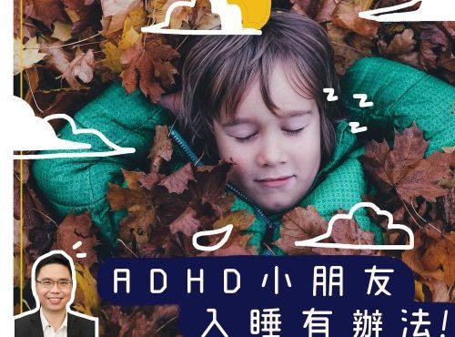 ADHD小朋友入睡有辦法!