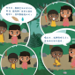 親子「身體力行」閱讀・逃難奇遇