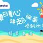 Smecta思密達®「夏日童心 · 踢走細菌」唱跳比賽
