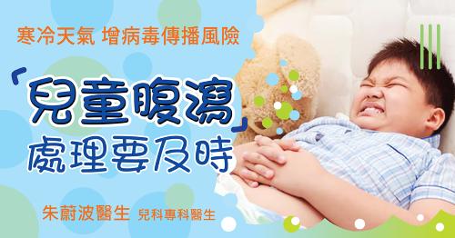 寒冷天氣 增病毒傳播風險 >「兒童腹瀉」處理要及時