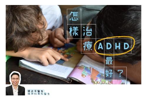 [醫生分享] 怎樣治療ADHD最好?